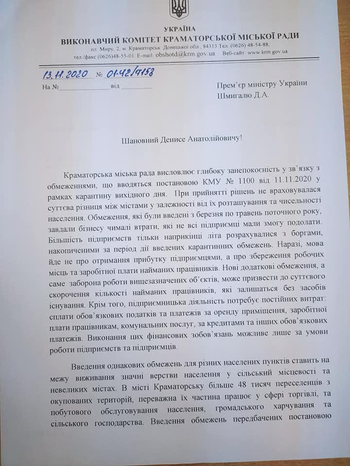 підключити сайт в Краматорськ Україна