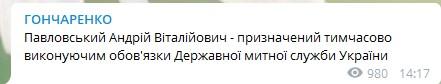 Кабмин назначил Андрея Павловского командовать таможней