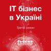 «IT-бизнес в Украине», III сезон, выпуск 1