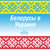 «Белорусы в Украине», выпуск 9, две страны - две системы: Киев глазами белоруса