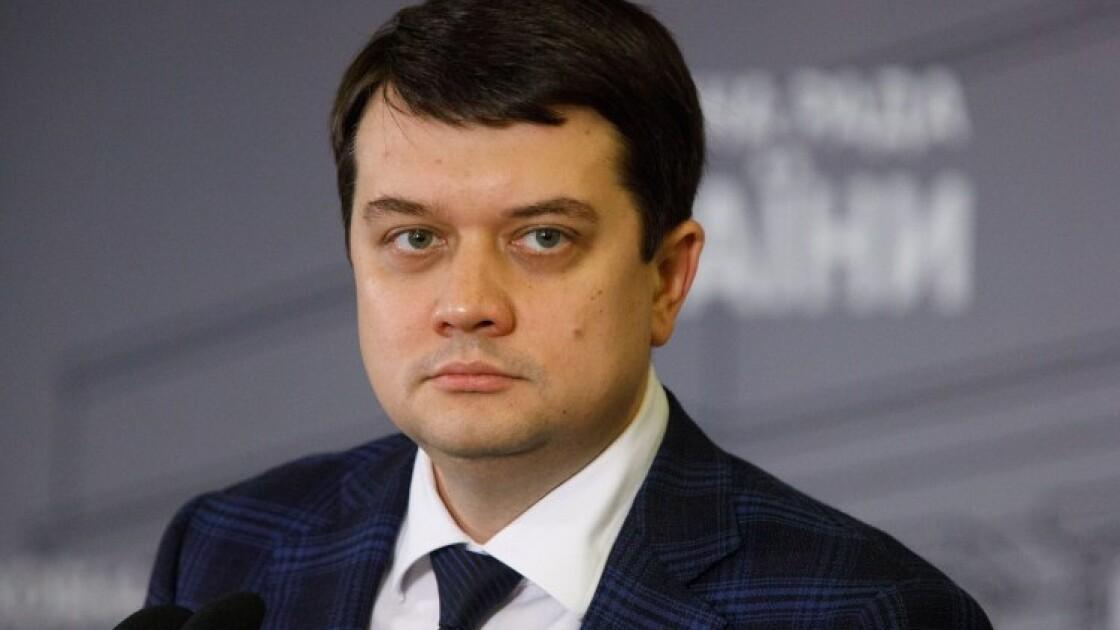 Дмитрий Разумков / УНИАН