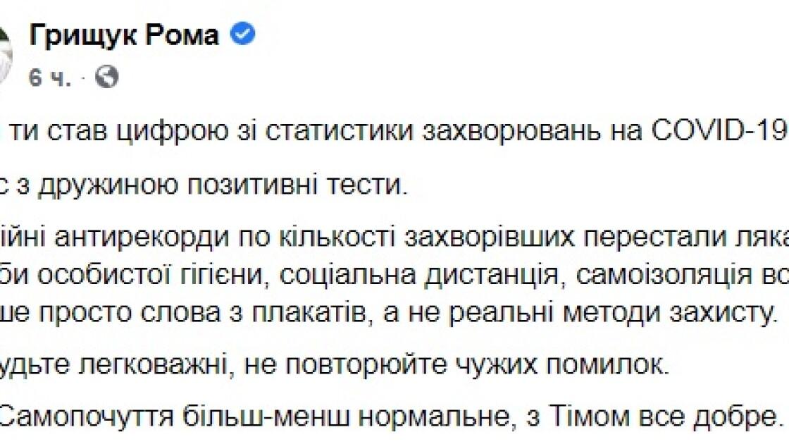 Сообщение Романа Грищука