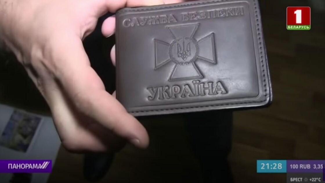 Белорусские пропагандисты показали удостоврение сотрудника СБУ