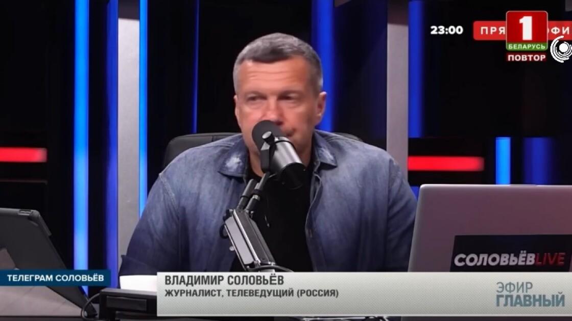 """Пропагандист Володимир Соловйов в ефірі """"Білорусь 1"""""""