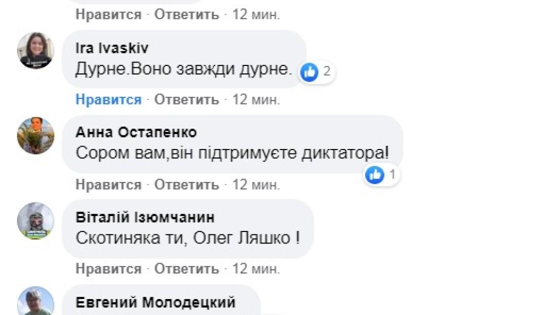 Реакція на пост Олега Ляшка
