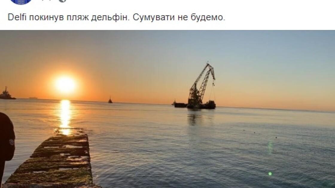 Одеський пляж без танкера Delfi