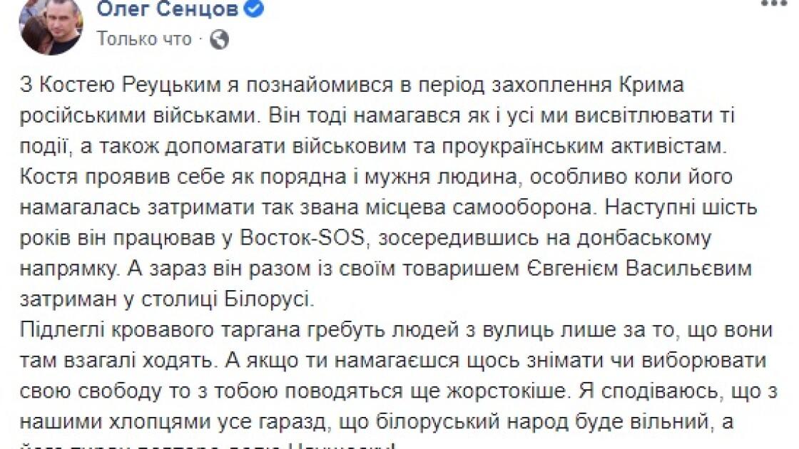 Допис Олега Сенцова