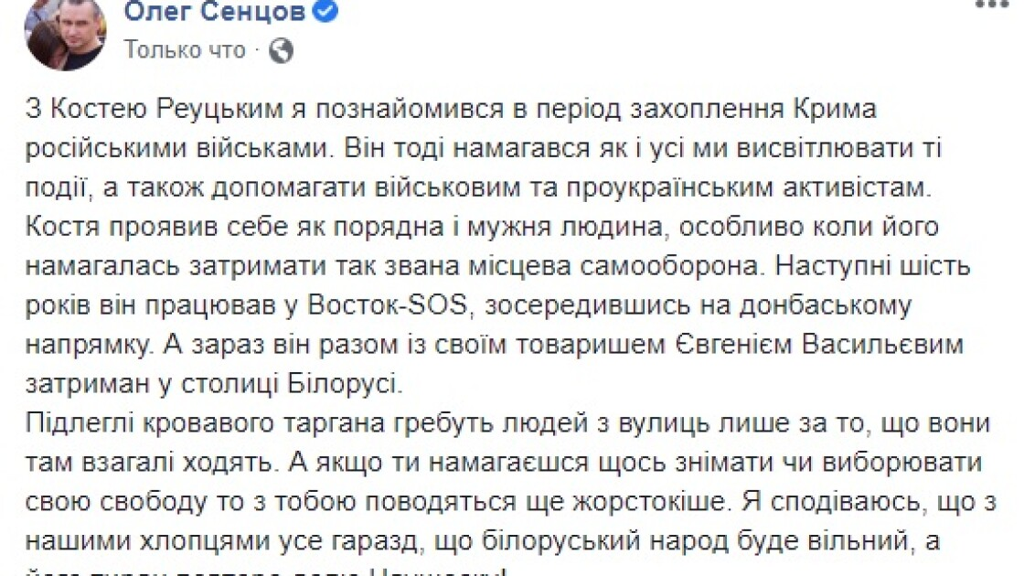 Пост Олега Сенцова