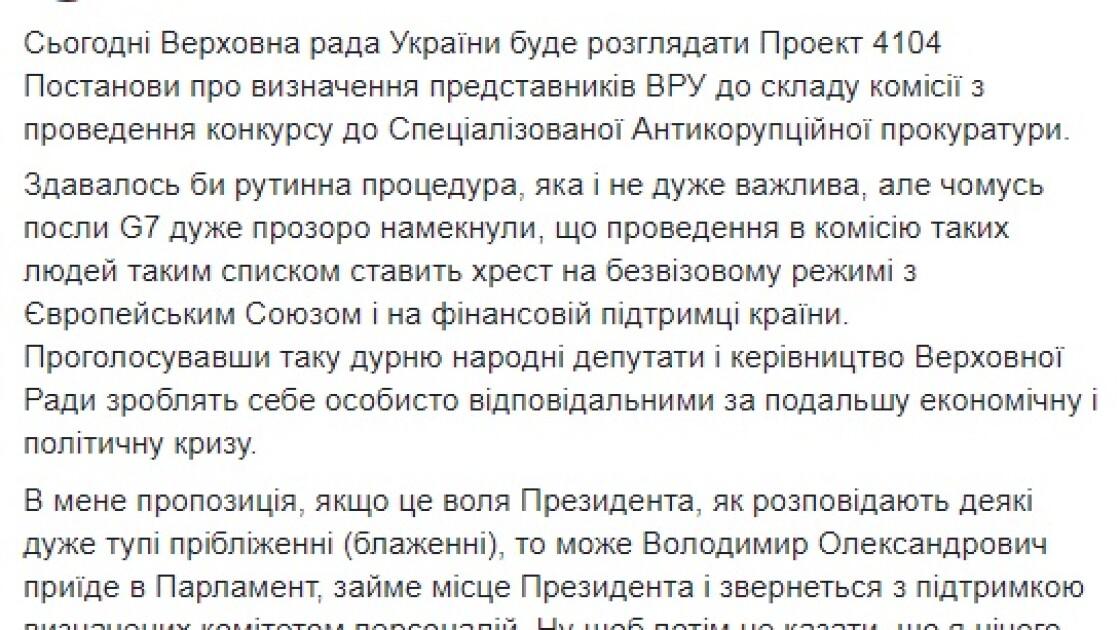 Допис Андрія Богдана