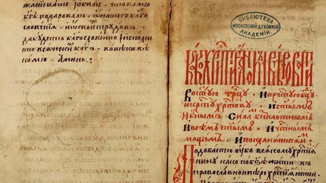 Образец «Домостроя» из библиотеки Московской духовной академии