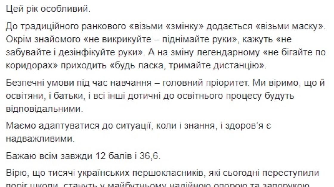 Привітання Володимира Зеленського з Днем знань