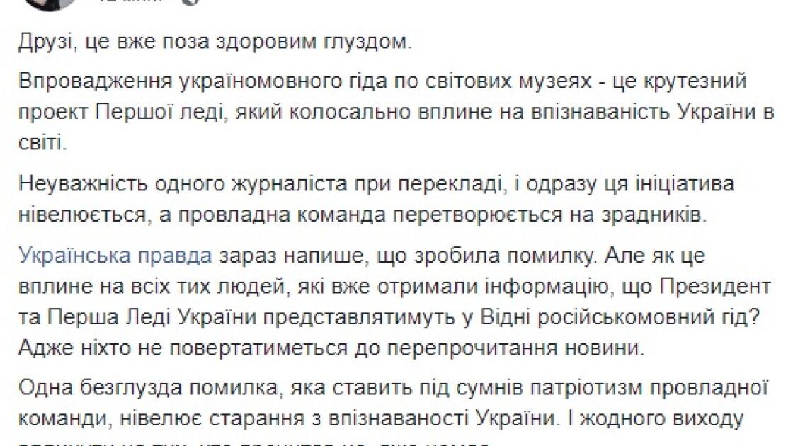 Пост Юлии Мендель