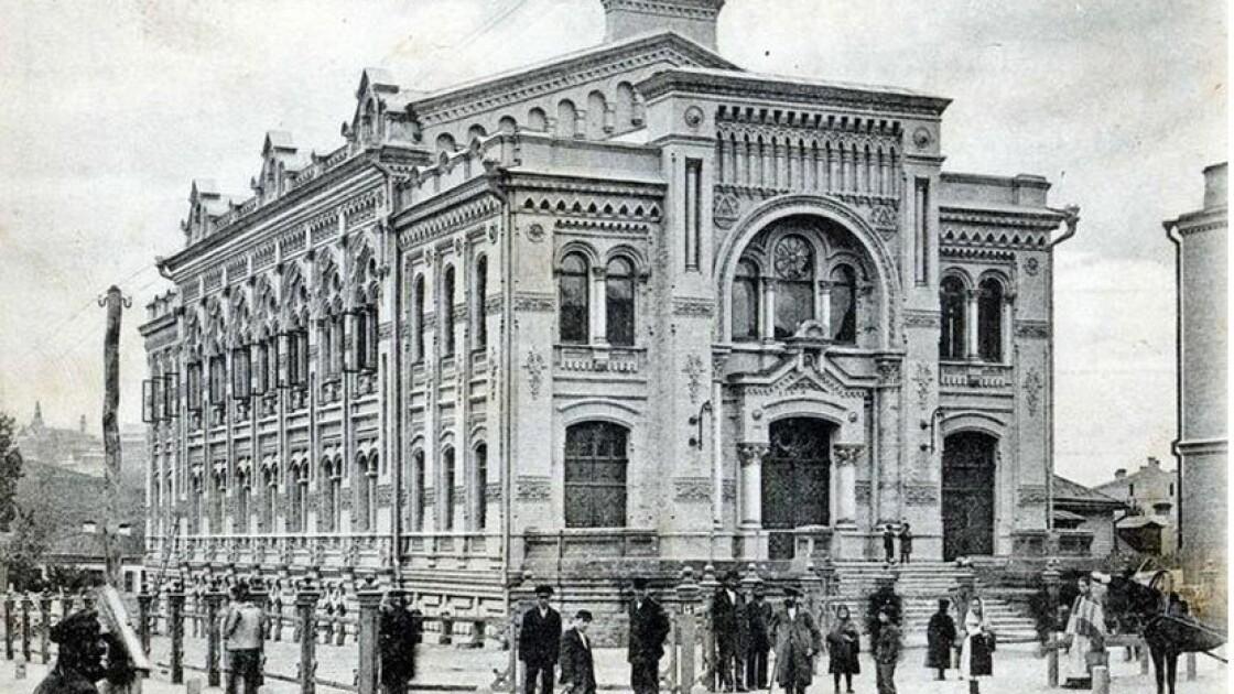 Синагога Лазаря Бродського у Києві, побудована у 1897-1898 рр., за проектом інженера Георгія Шлейфера. Поштова листівка 1900-ті.