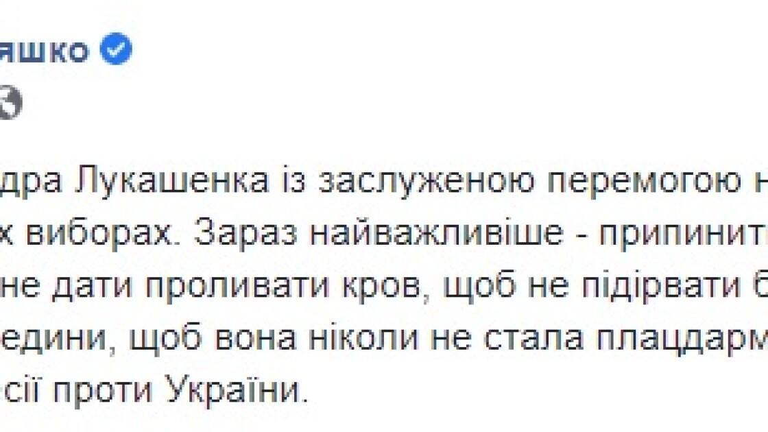 Пост Олега Ляшка