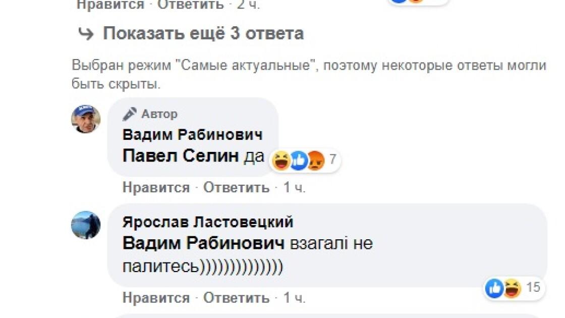 Комментарии под постом Вадима Рабиновича