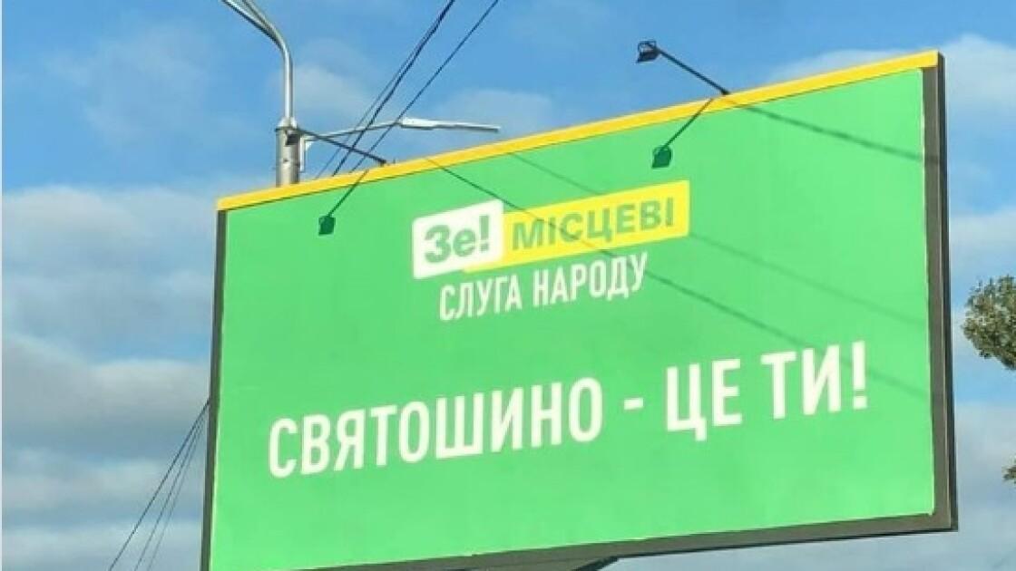 """Билборд """"Слуги народа"""" в Киеве"""