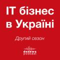 «IT-бізнес в Україні», II сезон, випуск 10