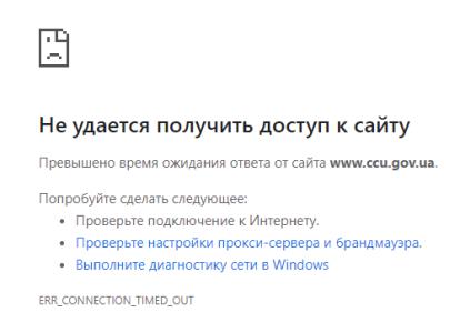 Сайт Конституційного суду України не відкривається з 27 березня
