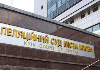 Апелляционный суд города Киева