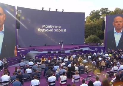 """Съезд партии """"За майбутнє"""" скриншот facebook.com"""