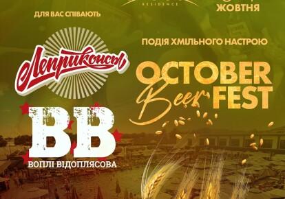 3 та 4 жовтня в столичному Osocor Residence пройде традиційний Oktoberfest