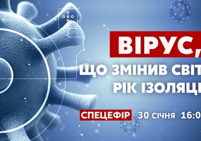 """""""Україна 24"""" представляє ексклюзивний спецпроект """"Вірус, что змінів світ. Рік ізоляції"""""""
