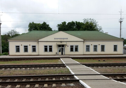 Станція Скороходове. Сучасний вигляд. Фото з сайту plus.google.com