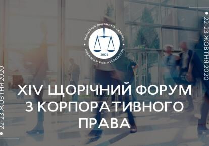 XIV Форум по корпоративному праву от Ассоциации юристов Украины