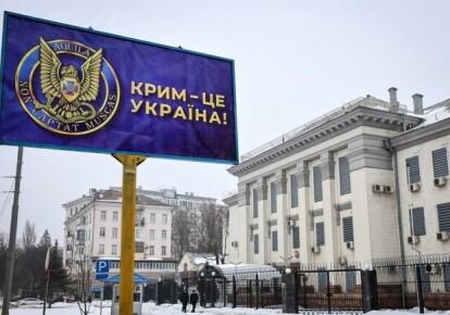 Билборд под посольством РФ в Киеве