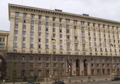 Київська мерія