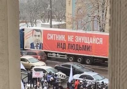 Акция протесты с требованием уолить Артема Сытника