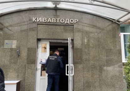 """ДФС проводит обыски в """"Киевавтодоре"""""""
