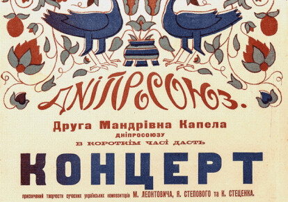 Частина афіші хорової капели Кирила Стеценка