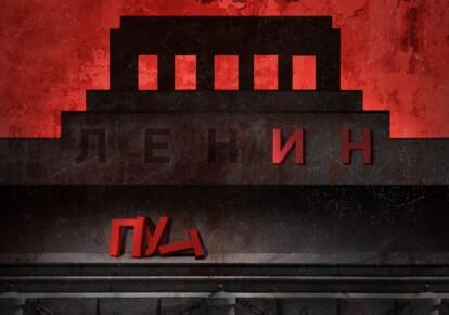 Иллюстрация: Украинский институт будущего