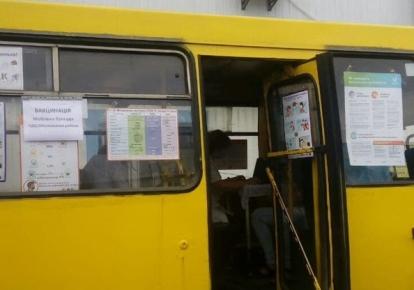 Автобус для вакцинации
