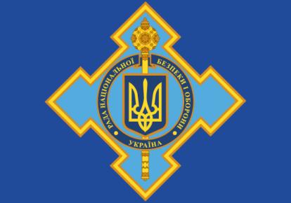 Логотип Совета национальной безопасности и обороны Украины