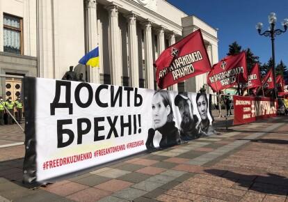 Мітинг біля Верховної Ради