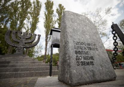 14 мая - День памяти украинцев, спасавших евреев во время Второй мировой войны