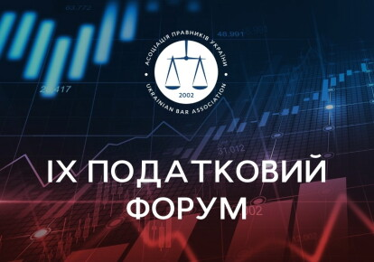 Ассоциация юристов Украины приглашает принять участие в IX Налоговом форуме, который в этом году состоится 30 октября в смешанном формате