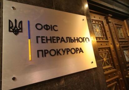 Офіс генерального прокурора