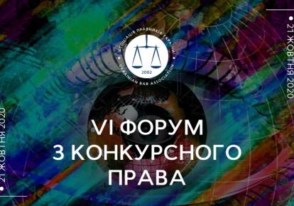 VІ Форум з конкурсного права від Асоціації правніків України