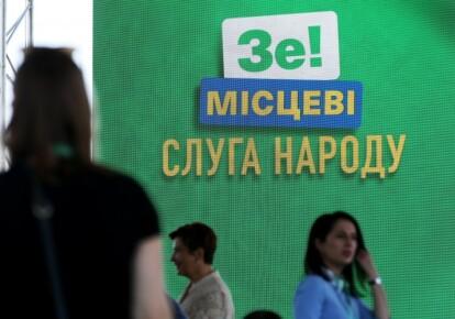 """""""Слуга народу"""" на місцевих виборах буде хвалитися неіснуючими успіхами/Фото: УНІАН"""
