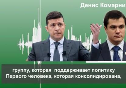 Денис Комарницький і Володимир Зеленський