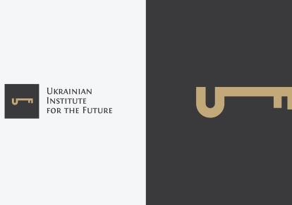 Український інститут майбутнього