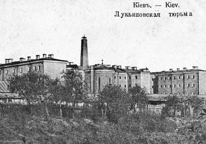 Лук'янівська тюрма в Києві, де були ув'язнені колишні урядовці Української Держави. Світлина початку XX століття