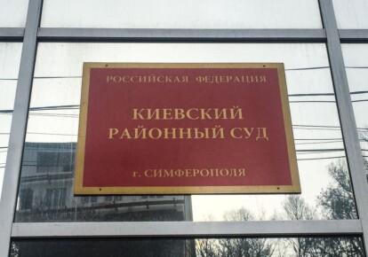 Киевский районный суд Симферополя
