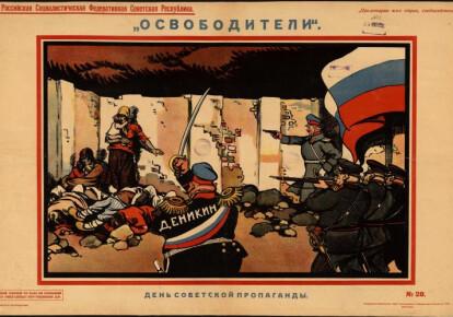 """""""Освободители"""". Агітаційний плакат більшовиків. Автор Віктор Дені. 1919 рік"""