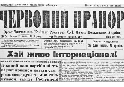 """Газета """"Червоний прапор"""" – друкований орган УСДРП-незалежних"""