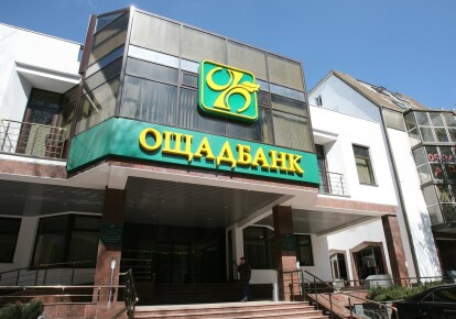 Будівля Кримської філії Ощадбанку/regiondv.com