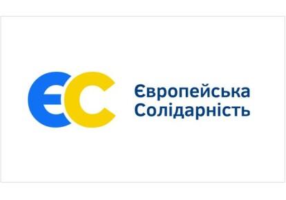 """""""Европейская солидарность"""""""